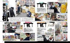 週刊ファミ通「プロメア」特集ページ