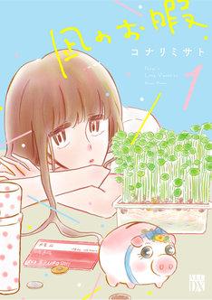 「凪のお暇」1巻