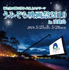 「うみぞら映画祭2019」ビジュアル
