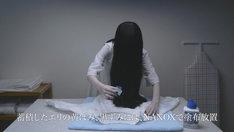 「貞子」×「トップ スーパーNANOX」スペシャルコラボムービーより。