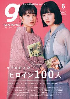 東京グラフィティ2019年6月号 表紙