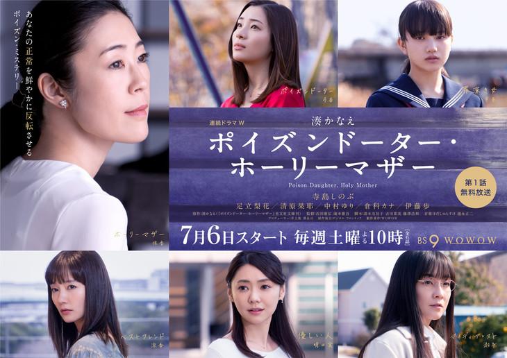 「連続ドラマW 湊かなえ ポイズンドーター・ホーリーマザー」ポスタービジュアル
