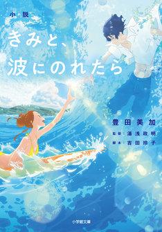 「小説 きみと、波にのれたら」通常版カバー