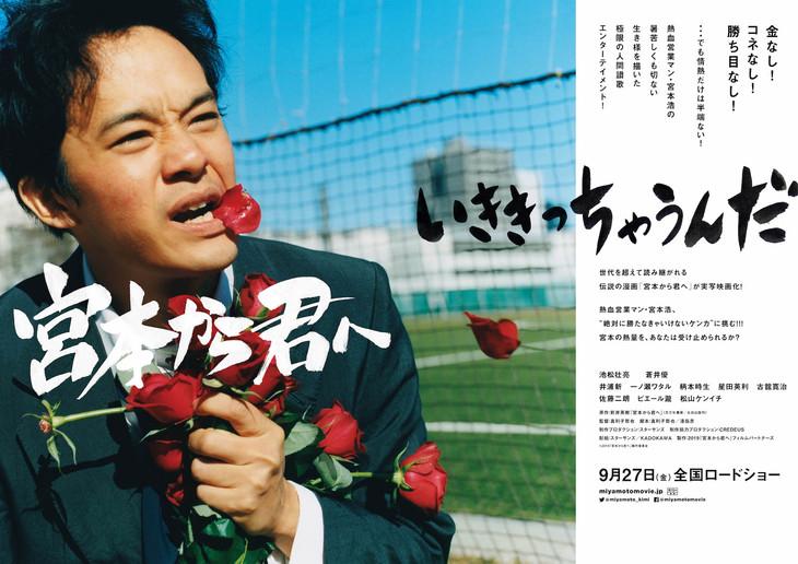 映画「宮本から君へ」ティザービジュアル(横)
