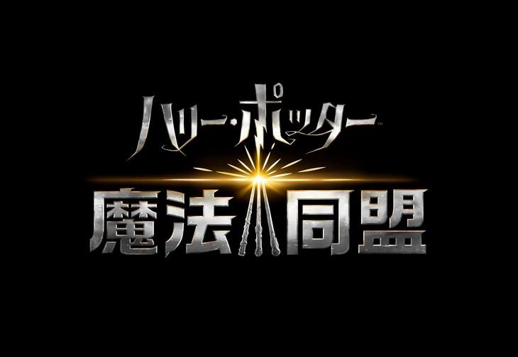 「ハリー・ポッター:魔法同盟」ロゴ