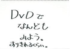 つば九郎から届いた、DVDに関する直筆コメント。