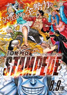 「ONE PIECE STAMPEDE」尾田栄一郎描き下ろしポスタービジュアル