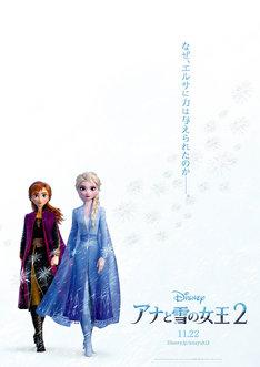 「アナと雪の女王2」日本版ポスタービジュアル