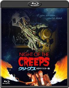 「クリープス」Blu-rayジャケット
