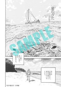 五十嵐大介による描き下ろしマンガ「星のうた ‐南洋探遊‐」。