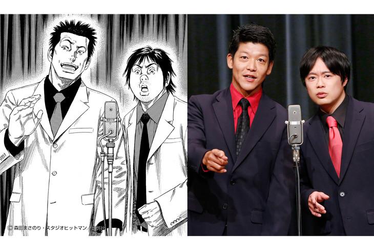 マンガ「べしゃり暮らし」ビジュアル(左)とドラマ版のビジュアル(右)。ドラマ版ビジュアルの左側が駿河太郎、右側が尾上寛之。