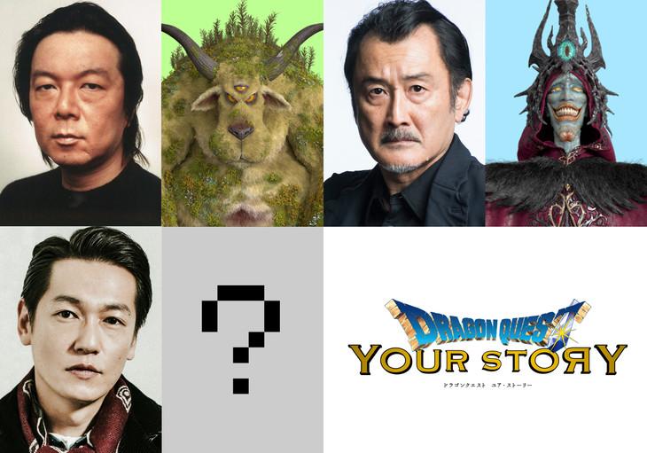 上段左から古田新太、ブオーン、吉田鋼太郎、ゲマ。井浦新(下段左)。