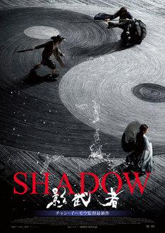 「SHADOW/影武者」日本版ポスタービジュアル