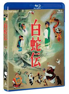「白蛇伝」Blu-rayジャケット(イメージ)
