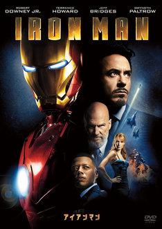 「アイアンマン」 (c)2008 MVL Film Finance LLC. Iron Man, the Character: TM & (c) 2008 Marvel Entertainment. All Rights Reserved.