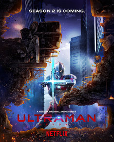 「ULTRAMAN」シーズン2ビジュアル