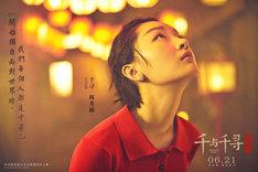 「千と千尋の神隠し」中国語吹替版で千尋役を務めるチョウ・ドンユイ。