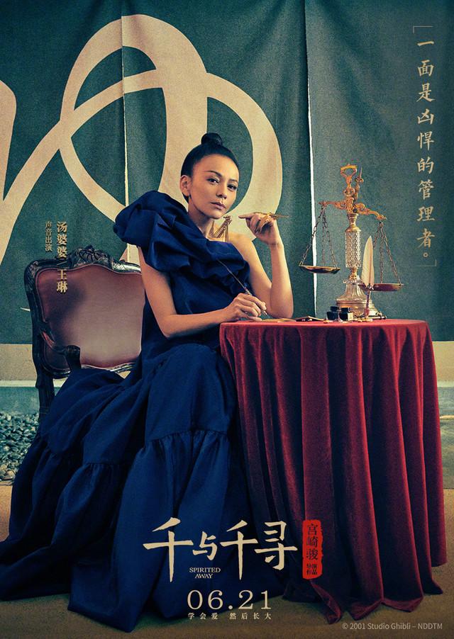 「千と千尋の神隠し」中国語吹替版で湯婆婆役を務めるワン・リン。
