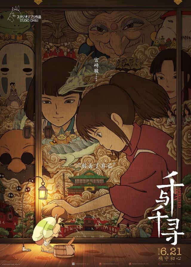 「千と千尋の神隠し」中国版ポスタービジュアル