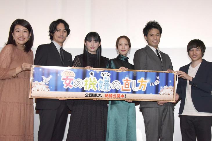 「女の機嫌の直し方」公開記念舞台挨拶の様子。左から横澤夏子、平岡祐太、早見あかり、松井玲奈、佐伯大地、有田駿介。