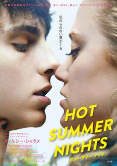「HOT SUMMER NIGHTS/ホット・サマー・ナイツ」ポスタービジュアル