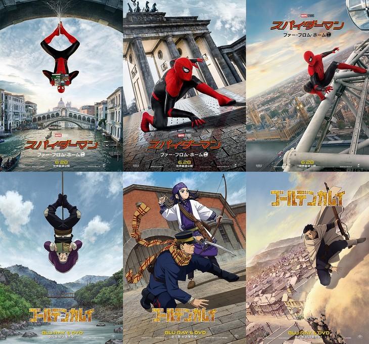 「スパイダーマン:ファー・フロム・ホーム」ビジュアル(上段)、テレビアニメ「ゴールデンカムイ」とのコラボビジュアル(下段)。