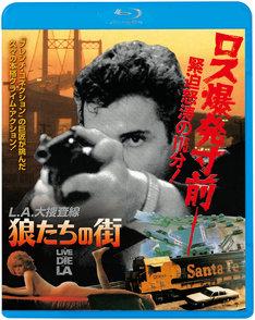 「L.A.大捜査線 狼たちの街」Blu-rayジャケット