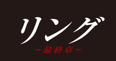 「リング~最終章~」タイトルロゴ (c)1999フジテレビ/共同テレビ