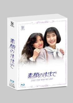 「素顔のままで」Blu-ray BOX (c)1992フジテレビ