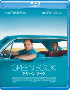 「グリーンブック」Blu-rayジャケット