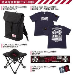 「『GO AHEAD KUMAMOTO』公式遠征装備セット」
