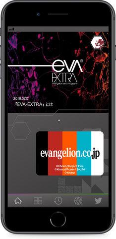 「EVA-EXTRA」イメージ