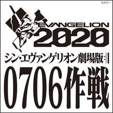「『シン・エヴァンゲリオン劇場版』0706作戦」ロゴ