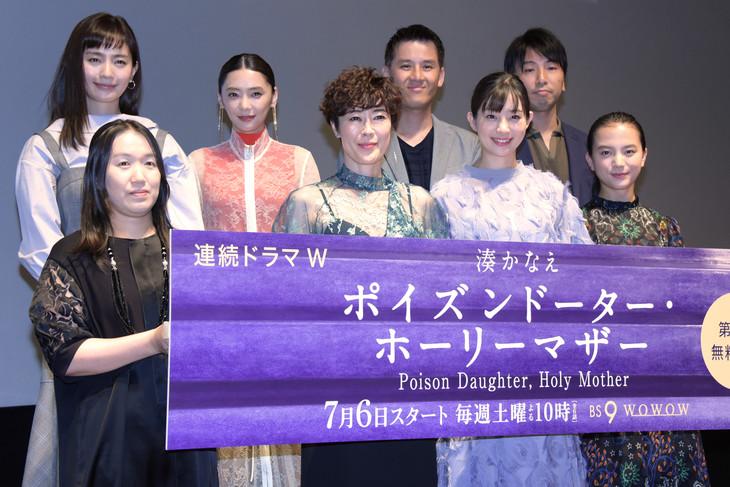 「連続ドラマW 湊かなえ ポイズンドーター・ホーリーマザー」完成披露試写会の様子。