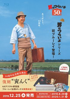 「男はつらいよ」4Kデジタル修復版Blu-rayキービジュアル