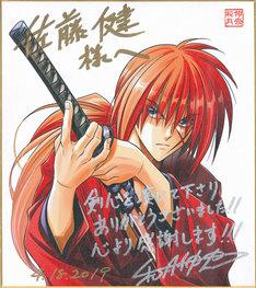和月伸宏が佐藤健に贈ったメッセージ入りの色紙。