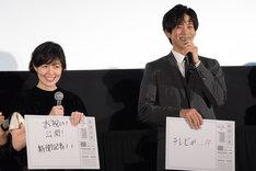 フリップを見せるシム・ウンギョン(左)と松坂桃李(右)。