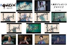 映画「GOZEN-純恋の剣-」入場者プレゼント