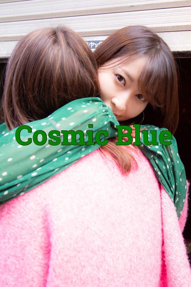 「CosmicBlue」ビジュアル