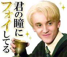 「毎日魔法!ハリー・ポッターvol.3」より、ドラコ・マルフォイ。