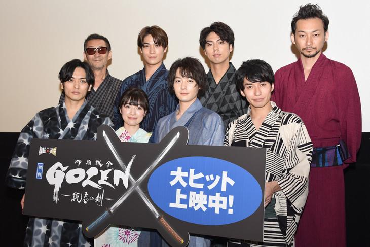 「GOZEN-純恋の剣-」公開記念舞台挨拶の様子。