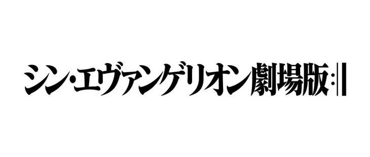 「シン・エヴァンゲリオン劇場版:||」ロゴ