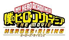 「僕のヒーローアカデミア THE MOVIE ヒーローズ:ライジング」ロゴ