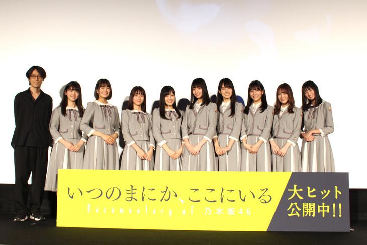 「いつのまにか、ここにいる Documentary of 乃木坂46」舞台挨拶の様子。
