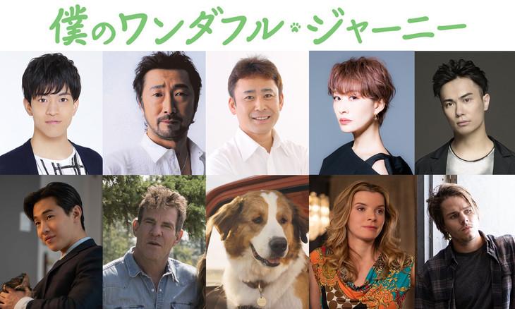 上段左からトレント役の石川界人、イーサン役の大塚明夫、ベイリー役の高木渉、グロリア役の朴ろ美、シェーン役の鈴木達央。