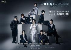 「REAL⇔FAKE」ポスタービジュアル