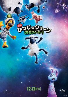 「映画 ひつじのショーン UFOフィーバー!」ティザーポスター