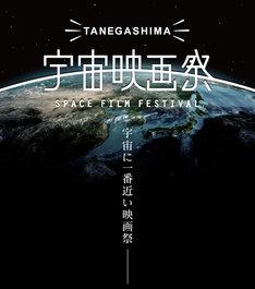 「種子島宇宙映画祭~宇宙に一番近い映画祭~」ビジュアル