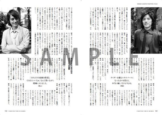 「仮面ライダー公式アーカイブ FIGHTING TIME ジオウ×ゲイツ」中面サンプル