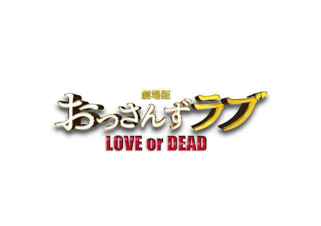 「劇場版おっさんずラブ ~LOVE or DEAD~」ロゴ (c)2019「劇場版おっさんずラブ」製作委員会